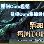 WoDotA Top10 Weekly Vol.38